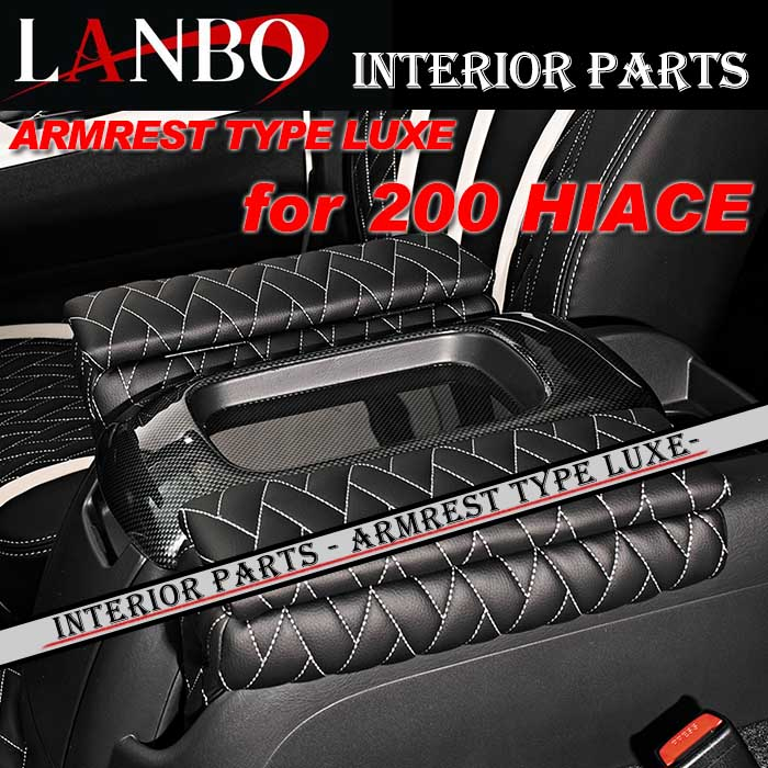 【LANBO】トヨタ 200系 ハイエース S-GL標準車専用 アームレスト 左右セット TYPE LUXE LUXE-AR
