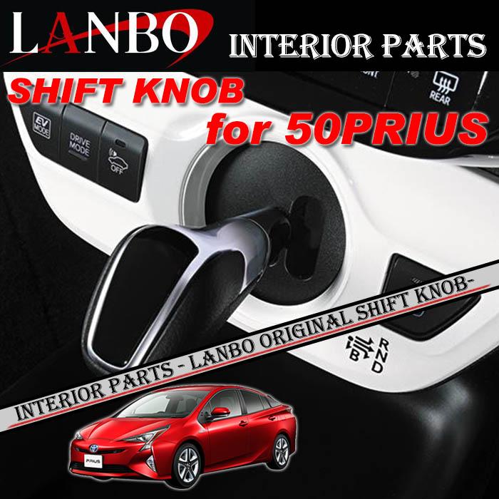 【LANBO】トヨタ ZVW50系 プリウス専用 プレミアム シフトノブ LSK06