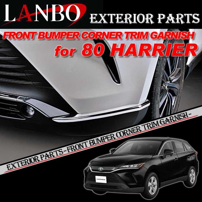トヨタ 80系 ハリアー専用 LANBO フロントバンパーコーナートリムガーニッシュ WD102507