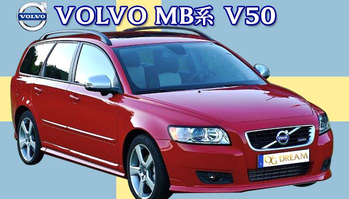 VOLVO MB系 V50 専用フロアーマット+ラゲッジマットセット YMAT600