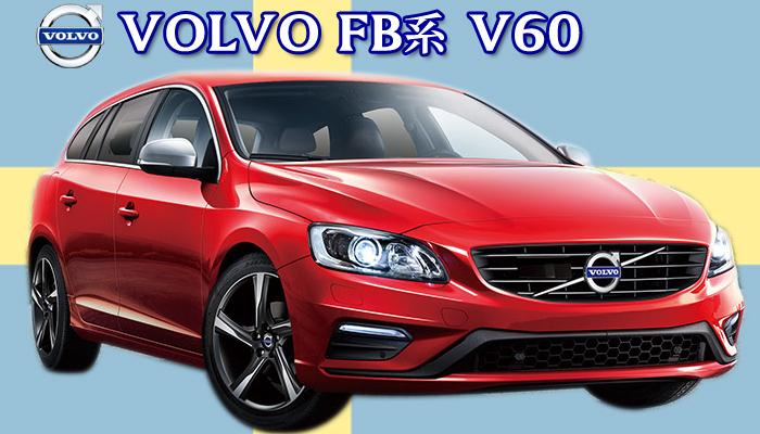 VOLVO FB/FD系 V60 専用フロアーマット+ラゲッジマットセット YMAT615