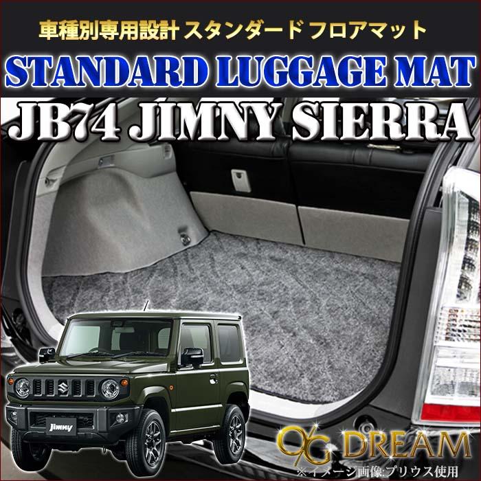 スズキ JB74 ジムニーシエラ 専用ラゲッジマット スタンダード フロアマット LGE6015