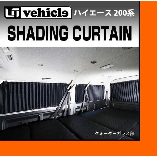 トヨタ ハイエース 200系 I 〜 IV型後期 標準S−GL 遮光カーテン リア5面セット ユーアイビークル UI1900014501
