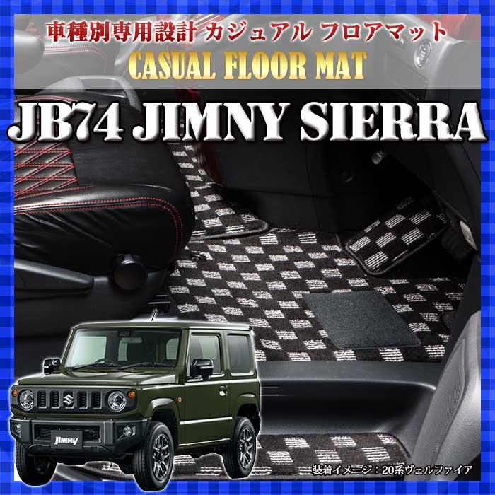 スズキ JB74W ジムニーシエラ 専用カジュアル フロアーマット ラゲッジマット付 BMAT6015