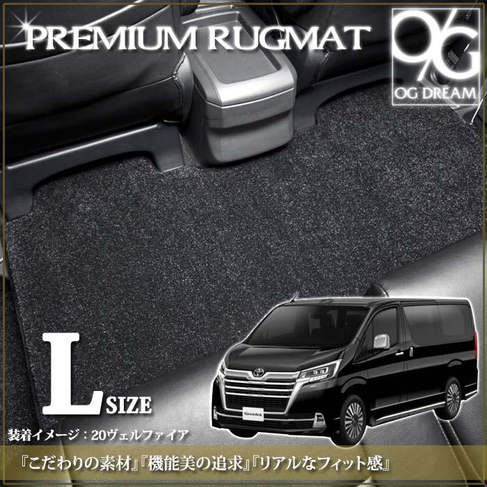 トヨタ グランエース 6人乗り セカンドラグマット Lサイズ 中央長さ1020mm プレミアムフロアマット PRUG1950-504