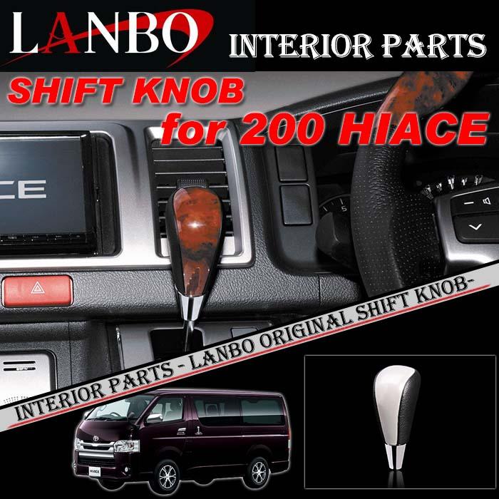 【LANBO】トヨタ 200系 ハイエース 1-4型専用 オリジナル シフトノブ LSKT##
