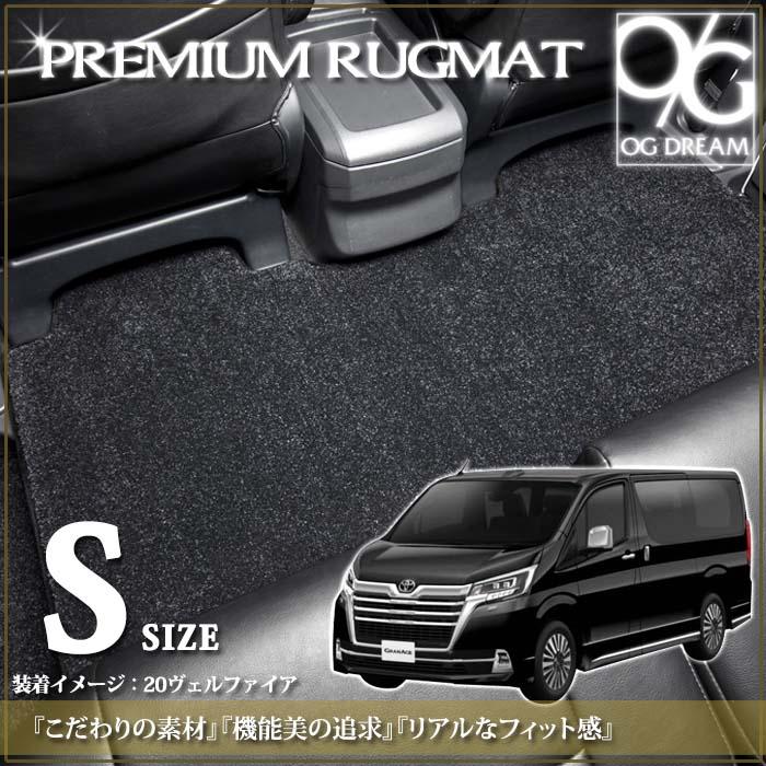 トヨタ グランエース 6人乗り サードラグマット Sサイズ 中央長さ500mm プレミアムフロアマット PRUG1950-506