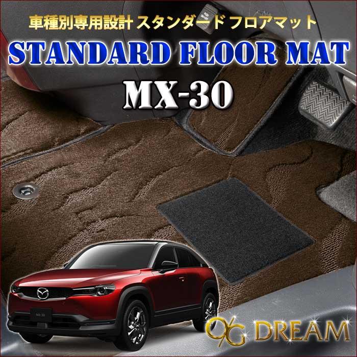 マツダ MX-30 専用スタンダード フロアマット R2/10〜現行 ラゲッジマット付き MAT7031