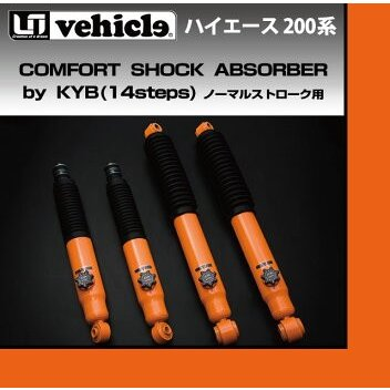 トヨタ ハイエース 200系 1〜4型ノーマルストローク用 コンフォートショックアブソーバー ユーアイビークル UI1900004159
