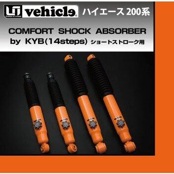 トヨタ ハイエース 200系 1〜4型 ショートストローク用 コンフォートショックアブソーバー ユーアイビークル UI1900004160