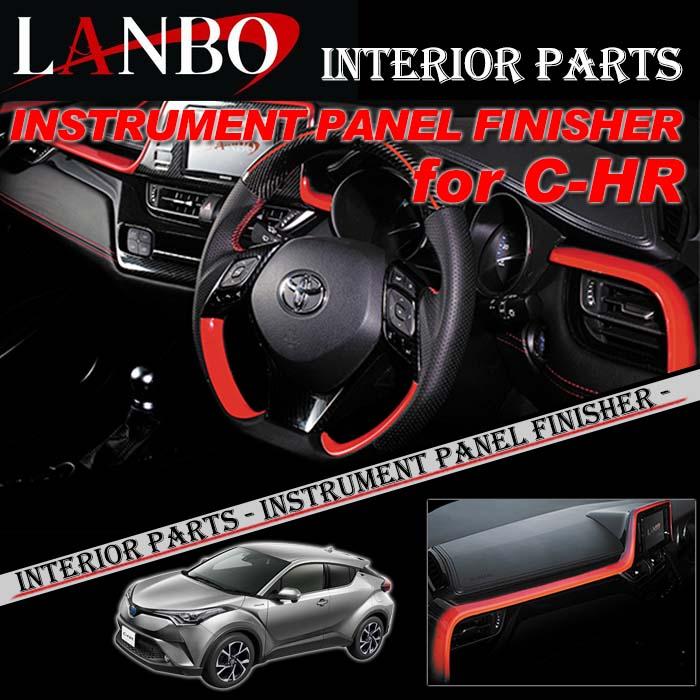 【LANBO】トヨタ ZYX10/NGX50 C-HR専用 インストールメントフィニッシャーパネル CHR-INFT