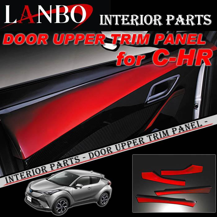 【LANBO】トヨタ ZYX10/NGX50 C-HR専用 ドアアッパートリムパネル CHR-DUTP