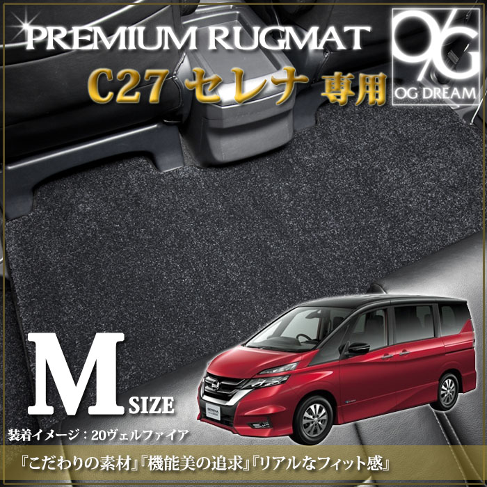 C27系セレナ e-POWER プレミアム セカンドラグマット Mサイズ PRUG5632-501