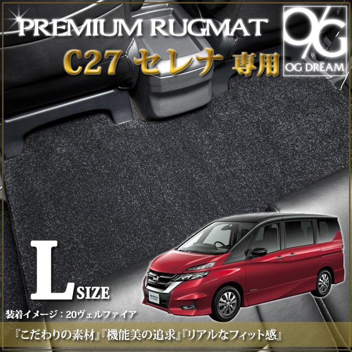 C27系セレナ e-POWER プレミアム セカンドラグマット Lサイズ PRUG5632-502