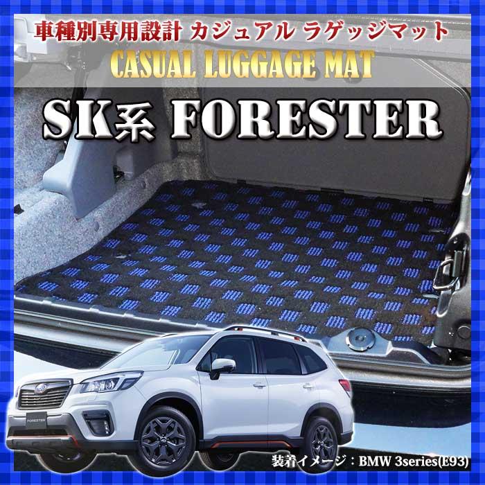 スバル SK系 フォレスター専用ラゲッジマット カジュアル フロアマット BLGE8102