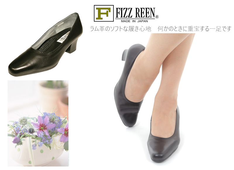FIZZ REEN フィズリーン 6605【会員登録で送料無料&ポイント10%!】魅せるデザインと歩きやすく痛くならない信頼の日本製レディースシューズ・ブランド FIZZ REENの定番人気コンフォートパンプスです