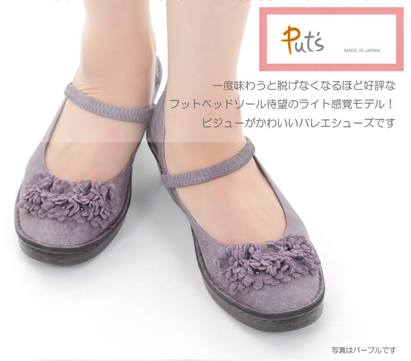 《Put's プッツ》3226 ブラック【会員登録で送料無料&ポイント10%!】 Put'sは足もとと人を美しくするレディースシューズ・ブランド ゆったり幅のEEE かわいいバレエシューズです