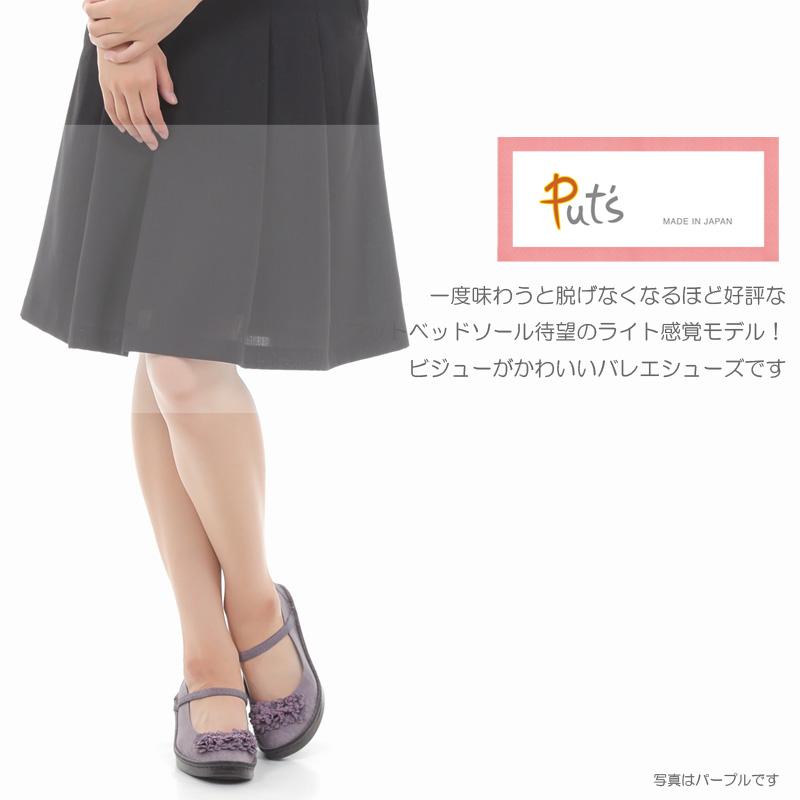 《Put's プッツ》3226 ミント(イエロー系です)【会員登録で送料無料&ポイント10%!】 Put'sは足もとと人を美しくするレディースシューズ・ブランド ゆったり幅のEEE かわいいバレエシューズです