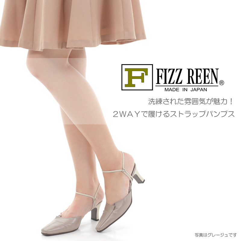FIZZ REEN フィズリーン 8911 ブラック【会員登録で送料無料&ポイント10%!】魅せるデザインと歩きやすく痛くならない信頼の日本製レディースシューズ・ブランド 人気8900番台の2WAYタイプストラップパンプスです