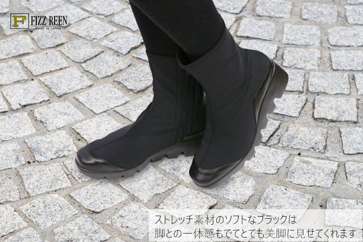 《撥水加工!》FIZZ REEN フィズリーン 5024 ブラック【会員登録で送料無料&ポイント10%!】 魅せるデザインと歩きやすく痛くならない信頼の日本製レディースシューズ・ブランド おすすめストレッチ厚底ブーツです