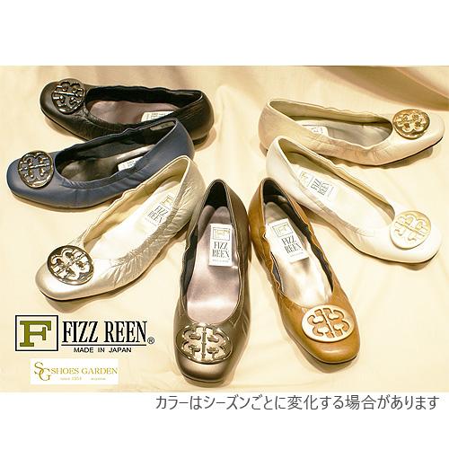 《FIZZ REEN フィズリーン》 300 アイボリー【会員登録で送料無料&ポイント10%!】 魅せるデザインと歩きやすく痛くならない信頼の日本製レディースシューズ・ブランド ゆったり幅のEEE メタルがポイントの大人気バレエ フラットシューズです