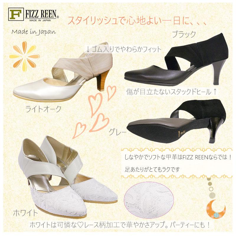 《FIZZ REEN フィズリーン》7811 ホワイト【会員登録で送料無料&ポイント10%!】 魅せるデザインと歩きやすく痛くならない信頼の日本製レディースシューズ・ブランド 6�ヒールのFIZZ REENらしく上品な上に歩きやすい! コーデをひきたててくれる使いやすい