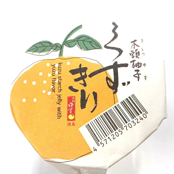 【10%OFF!】 木頭ゆずづくし☆ぷるるんスイーツ食べ比べセット