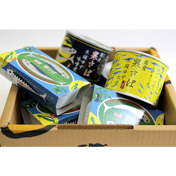 ゆず香るサバ缶3種セット【ギフト箱入り】