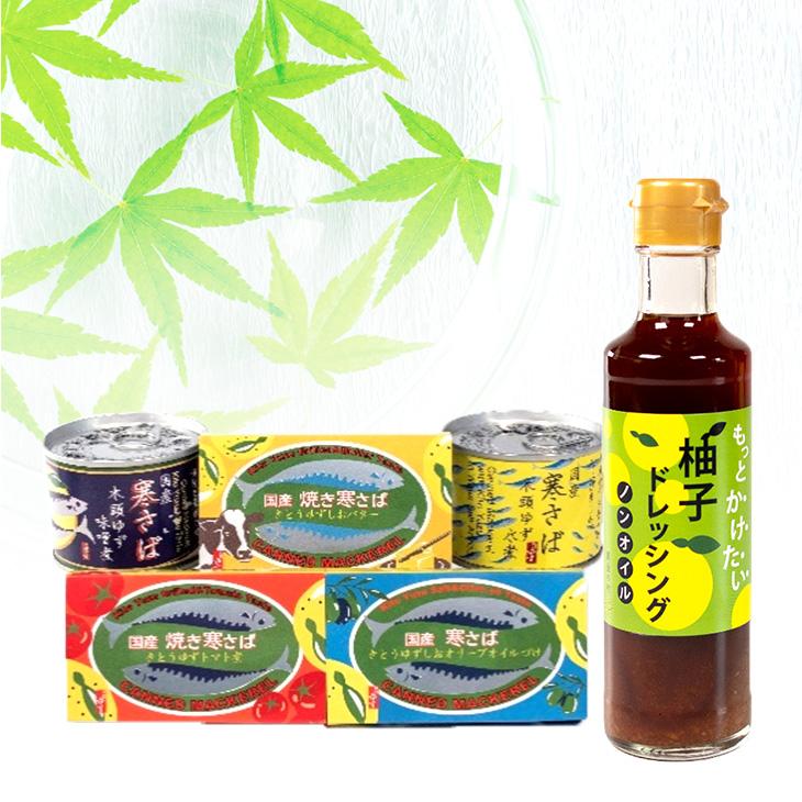 柚子風味サラダ満喫セット(柚子ドレッシング(ノンオイル)・寒さば缶5種各1缶)