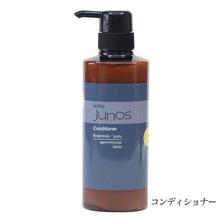 2602 kito Junos コンディショナー