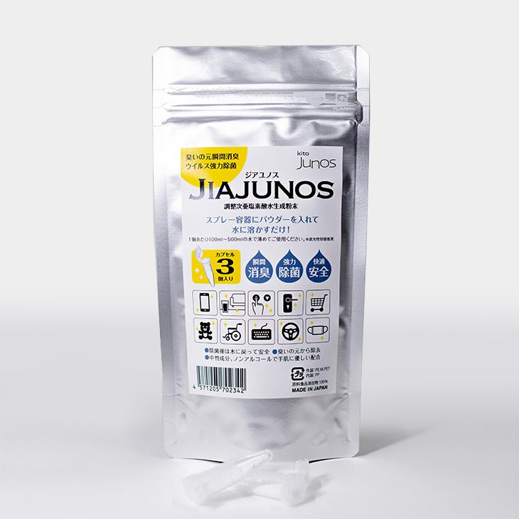 2603 JIAJUNOS(ジアユノス)3個入り