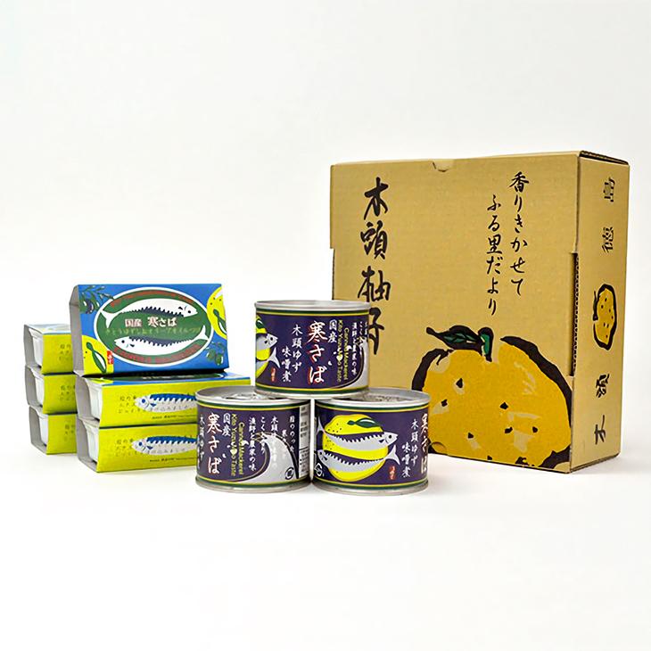 木頭ゆず特選ギフト ゆず香るサバ缶2種セット!【ギフト箱入り】