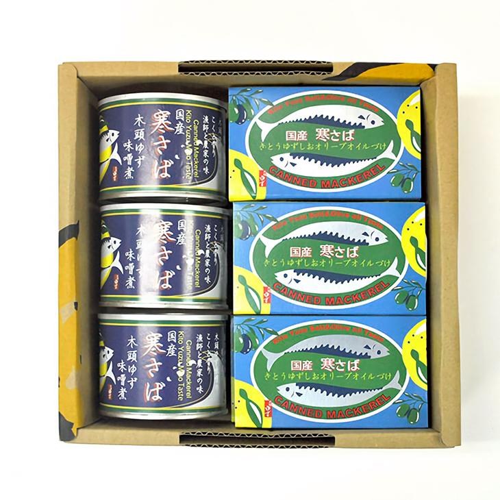 113-木頭ゆず特選ギフト ゆず香るサバ缶2種セット!【ギフト箱入り】