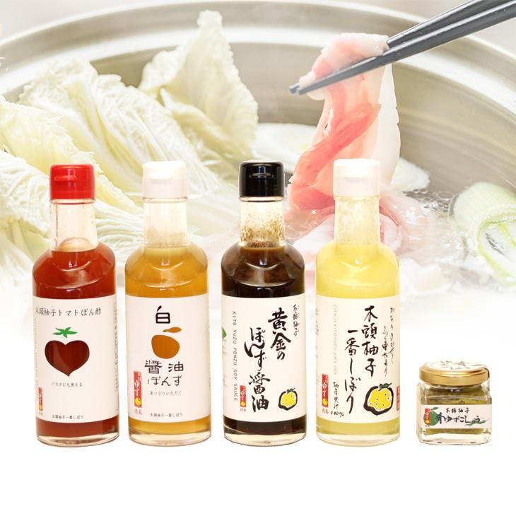 ゆず鍋ポン酢3種味比べセット[要冷蔵]
