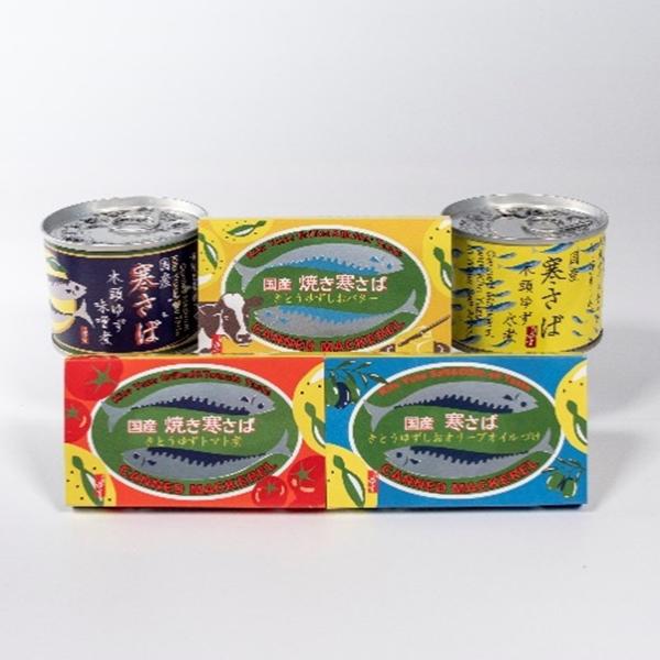 ゆず香る寒さば缶詰お試しセット