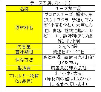 チーズの扉 6袋セット 【送料無料】