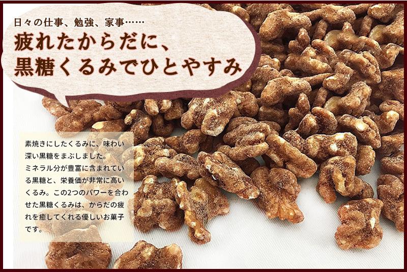 黒糖くるみ 300g 【メール便・送料無料】