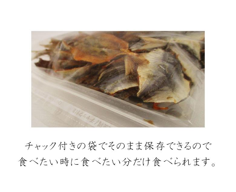 焼きあじ 190g 【メール便・送料無料】