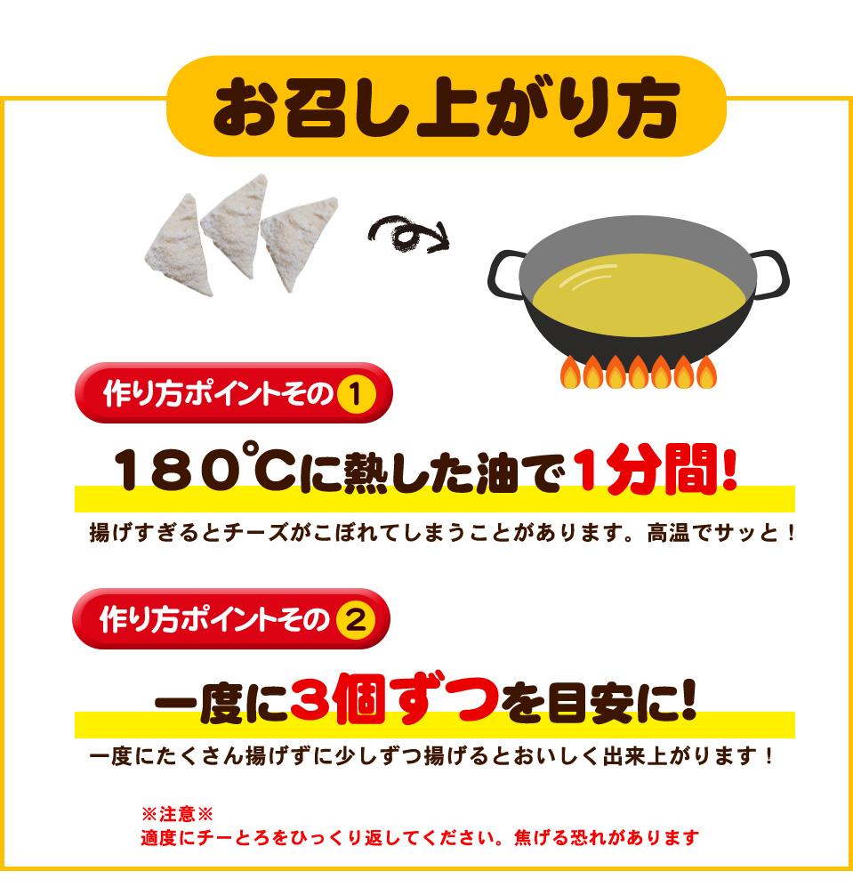 サクサクチーとろ明太風 【送料無料・冷凍】