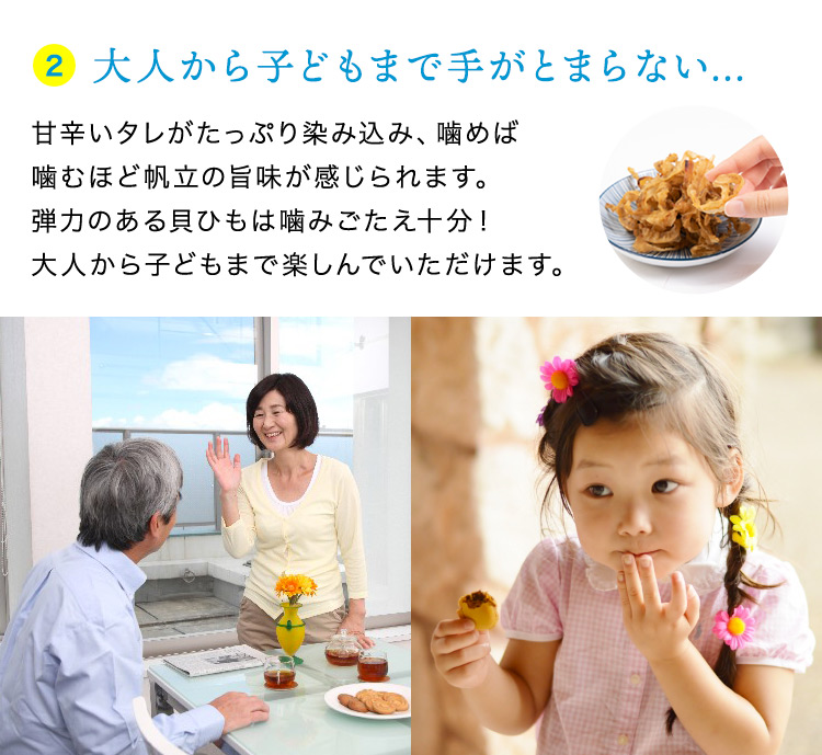 北海道産ほたて貝ひも200g 【メール便・送料無料】