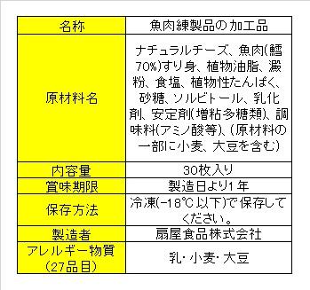 ぱくっと美味 チーズ包み30枚入り 【送料無料・冷凍】