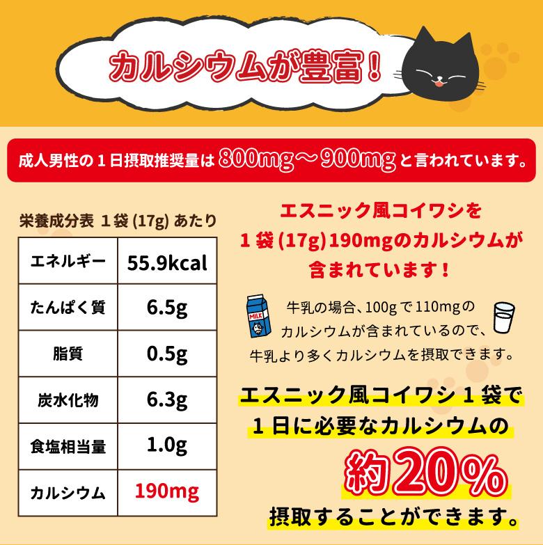 エスニック風コイワシ17g×9袋 【メール便・送料無料】