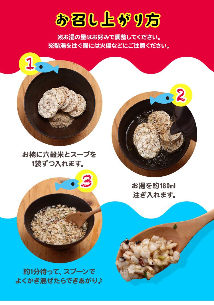 3種類から選べる6穀米雑炊4袋セット 【送料無料】