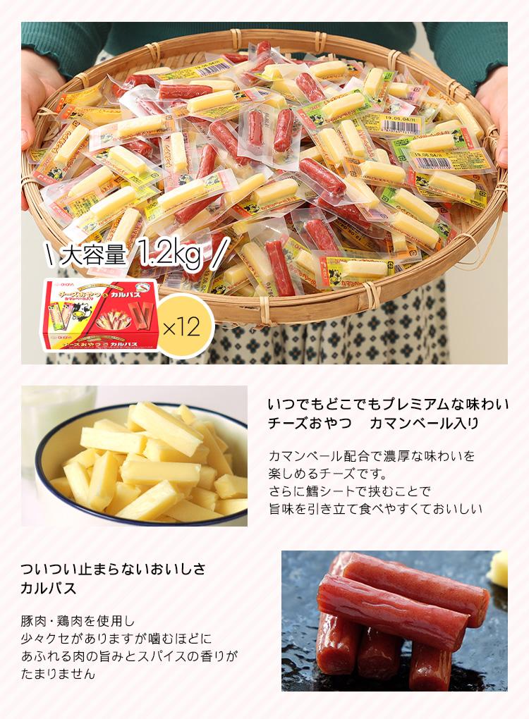 チーズおやつ&カルパス×12箱セット【送料無料】