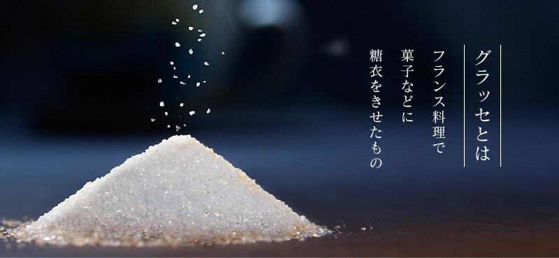 グラッセ2袋セット 【メール便・送料無料】