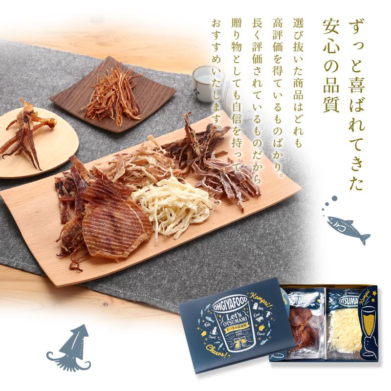 ギフトイカ8点セット【送料無料】