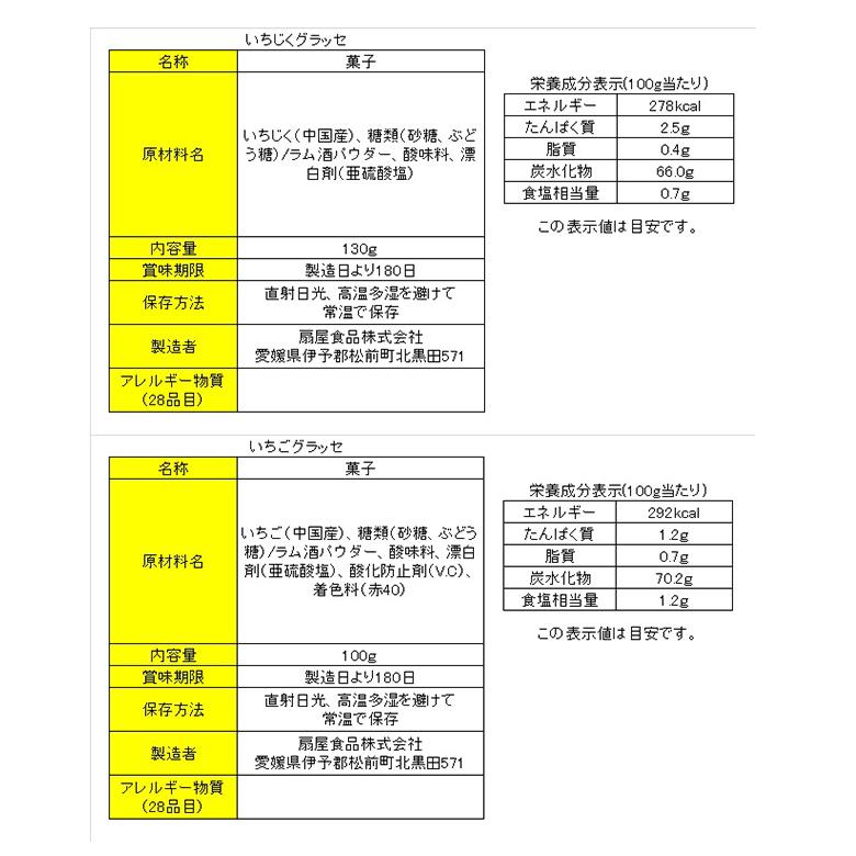 グラッセ5袋セット 【送料無料】