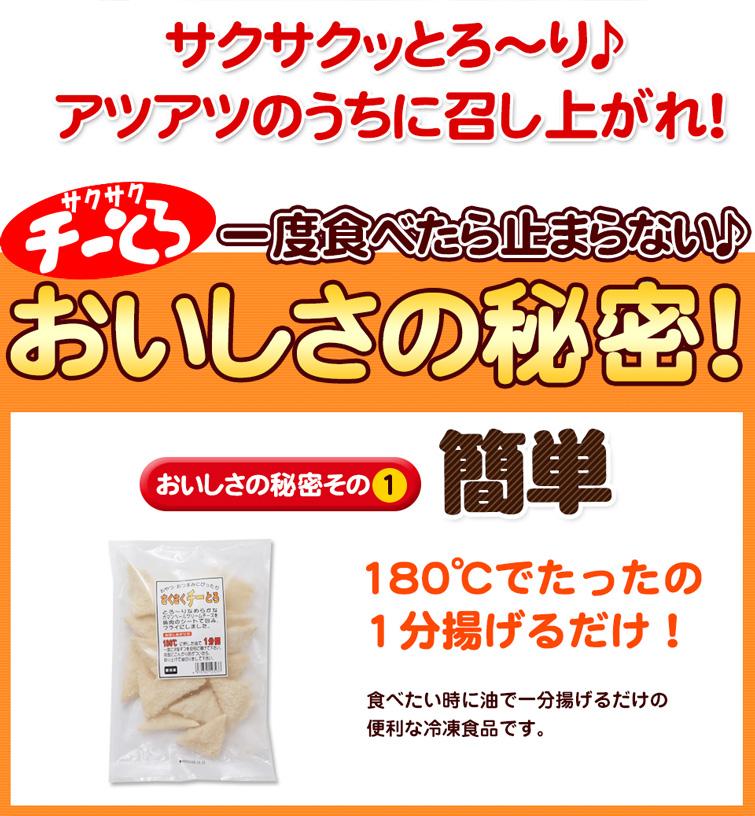 サクサクチーとろカマンベール25枚入り【送料無料・冷凍】