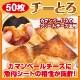チーとろカマンベール50枚入り【送料無料・冷凍】