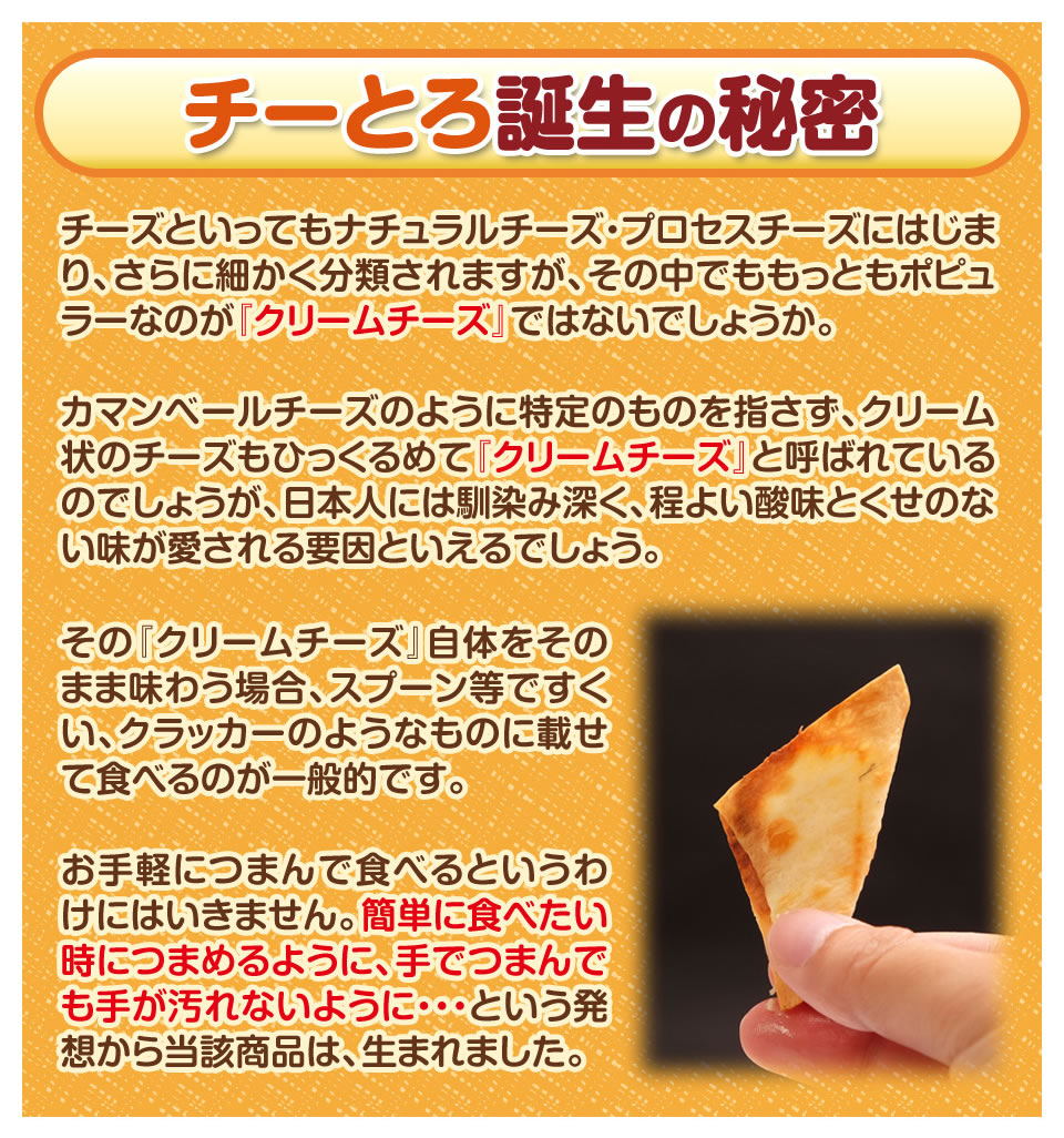 チーとろカマンベール50枚×2袋【送料無料・冷凍】